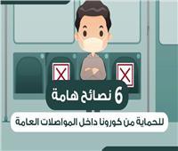 إنفوجراف| 6 نصائح هامة للحماية من كورونا داخل المواصلات العامة