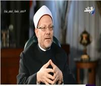 فيديو| المفتي: التدين المصري رشيد وأساسه القلب