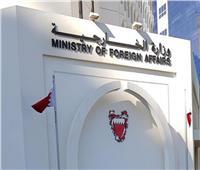 البحرين ترحب بتصنيف ليتوانيا لـ «حزب الله»كمنظمة إرهابية