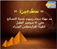 محافظ الجيزة: مد فترة سداد رسوم جدية التصالح حتي 15 سبتمبر المقبل