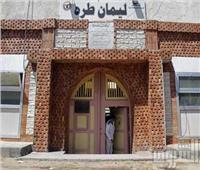 الداخلية تعلن استئناف الزيارات بالسجون العمومية وفقاً لضوابط وقائية