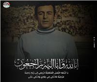 اتحاد الكرة ينعي حارس الزمالك ومنتخب مصر السابق