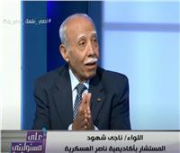 مستشار عسكري يكشف الفرق بين أنواع الحروب.. فيديو