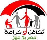 التضامن ترد على شكوى مواطنة في القليوبية لـ«بوابة أخبار اليوم»