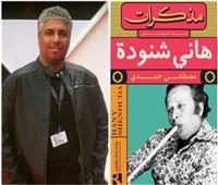 مصطفي حمدي يحتفل بتوقيع مذكرات هاني شنودة.. الخميس المقبل