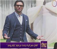 فيديو|حسن الرداد: «توأم روحي» فيلم فظيع.. وقلق من طرحه بسبب كورونا