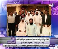 أحمد موسى: «خناقة» بين محمد القدوسي ومستشار مرسي تفضح أكاذيب الجماعة الإرهابية