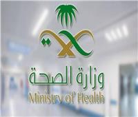 الصحة السعودية: تسجيل 1069 حالة جديدة مصابة بفيروس كورونا