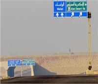 عاجل  غلق جزئي لطريقي الفيوم والإسكندرية الصحراوي لمدة 4 أيام في هذه الأوقات