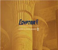 مصر للطيران تُفعِل خدمة متابعة وصول الحقائب من خلال تطبيق egyptair على الهواتف الذكية