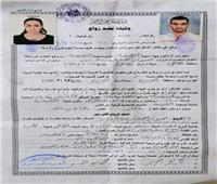 مستند| ننشر قسيمة زواج ابنة نهي العمروسي من المتهم في جريمة الفيرمونت