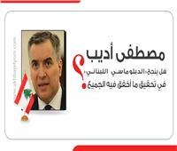إنفوجراف | مصطفى أديب.. هل ينجح «الدبلوماسي اللبناني» في تحقيق ما أخفق فيه الجميع؟