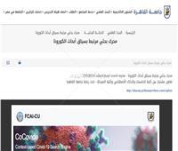 جامعة القاهرة تنشئ محركا بحثيا لإجراء مسح مرجعي عن الكورونا عالميا