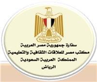 المكتب الثقافي المصري بالسعودية يمدد فترة اختبارات تحديد المستوى للطلاب