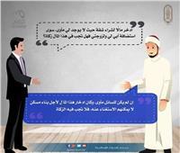 """ادخر مالًا لشراء شقة فهل عليه زكاة؟.. """"البحوث الإسلامية"""" يجيب"""