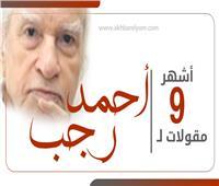 إنفوجراف| أشهر 9 مقولات لـ «أحمد رجب» في ذكرى وفاته