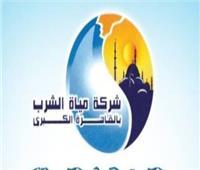 لمدة ١٢ساعة| قطع مياه الشرب في ١١ منطقة بالقاهرة