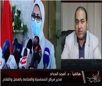 مدير مركز الحساسية والمناعة: تجربة اللقاح المصري قد تمتد لعام