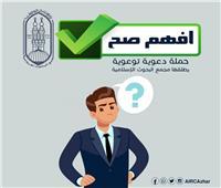 «البحوث الإسلامية» يعلن عن إطلاق حملة توعوية لمواجهة الأفكار الخاطئة