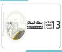 إنفوجراف| 13 شرطا من الأوقاف للسماح بصلاة الجنائز في المساجد الكبرى