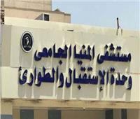 بدء التحقيق في واقعة وفاة مريضة بمستشفى المنيا الجامعي