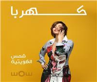 فيديو.. شمس الكويتية تطرح كليب «كهربا»