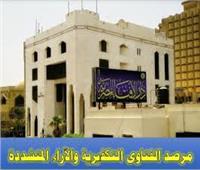 """مرصد الإفتاء: """"شائعات وأكاذيب"""" الإخوان نسعى إلى تشويه المؤسسات الوطنية"""