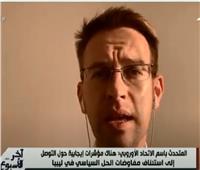 الاتحاد الأوروبي: ندعم الحوار بين فلسطين وإسرائيل.. فيديو