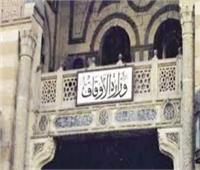 الأوقاف: افتتاح 146 مسجدًا بعد تطويرهم