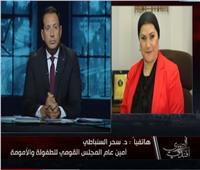 أمين «الأمومة والطفولة»: قضية أحمد حسن وزينب قد تصل لإتجار بالبشر