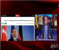 شاهد| رد عمرو أديب على تصريحات وزير الخارجية التركي