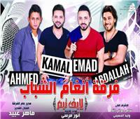 اليوم.. ٤حفلات لفرقة «أنغام الشباب» على مسرح عبد الوهاب