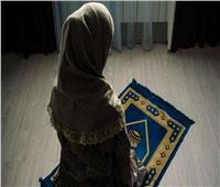 هل تجوز صلاة المرأة في الأماكن العامة خشية فوات وقتها؟.. «الأزهر للفتوى» يجيب