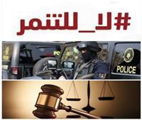 نماذج واقعية| «التنمر» في قبضة رجال الأمن وساحات القضاء