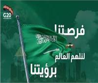 اليوم الوطني الـ90| السعودية تقود أعمال مجموعة العشرين باقتدار في عام استثنائي