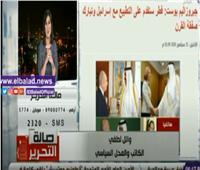 محلل سياسي: الدوحة تقيم علاقات تجارية وسياسية مع إسرائيل.. فيديو