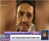 فيديو| أحمد موسى لوالد «الهارب محمد علي»: «معرفتش تربيه»