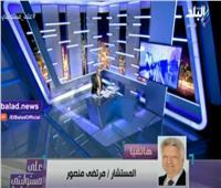 مرتضى منصور: لو الجيش منزلش في ثورة 30 يونيو كان الشعب اتفرم.. فيديو