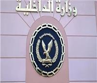 «الداخلية» تنفي ما يتردد على قنوات الإخوان حول اشتباكات الأمن مع المواطنين