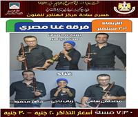 """غدًا.. فرقة """"غنا مصري"""" على مسرح ساحة مركز الهناجر"""