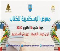 معرض الإسكندرية للكتاب.. الأول في الوطن العربي بعد جائحة كورونا