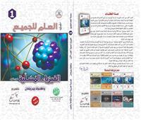 المؤسسة المصرية الروسية تصدر كتاب «الفيزياء المسلية»