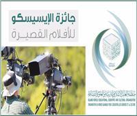 لجنة تحكيم جائزة الإيسيسكو للأفلام القصيرة تعقد اجتماعها الأول