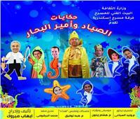 «حكايات الصياد وأمير البحار».. رابع عروض مبادرة «المؤلف مصري»