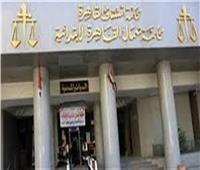 28 سبتمبر.. انعقاد الجمعية العمومية بمحكمة شمال القاهرة بالعباسية
