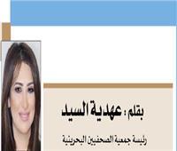 العلاقات البحرينية المصرية والتحديات الراهنة