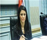 وزيرة التعاون الدولي تشارك في الجلسة الختامية للمنتدى الاقتصادي العالمي