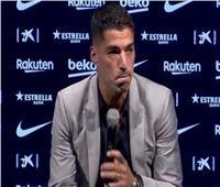 سواريز: قرار رحيلي عن برشلونة كان مُفاجئا لميسي