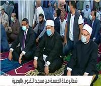 بث مباشر| شعائر صلاة الجمعة من مسجد التقوى بالبحيرة