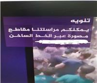 الجزيرة القطرية تبث أرقام للتحريض ضد مصر